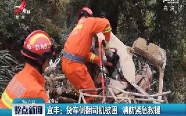 宜丰:货车侧翻司机被困 消防紧急救援