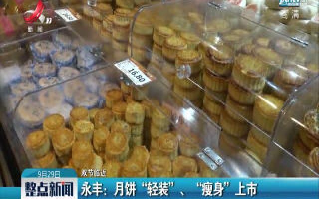 """【双节临近】永丰:月饼""""轻装""""、""""瘦身""""上市"""