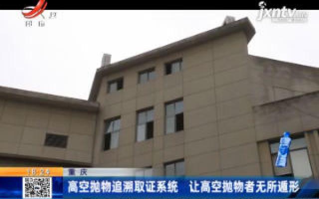 重庆:高空抛物追溯取证系统 让高空抛物者无所遁形