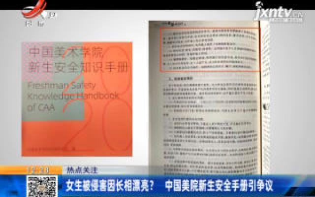 【热点关注】女生被侵害因长相漂亮? 中国美院新生安全手册引争议