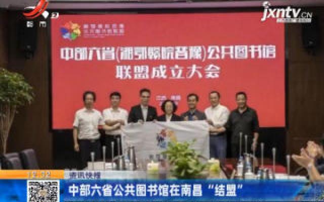"""中部六省公共图书馆在南昌""""结盟"""""""