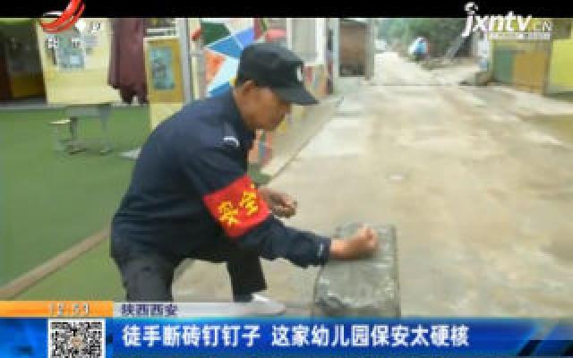 陕西西安:徒手断砖钉钉子 这家幼儿园保安太硬核