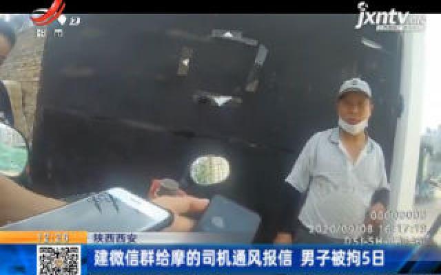 陕西西安:建微信群给摩的司机通风报信 男子被拘5日