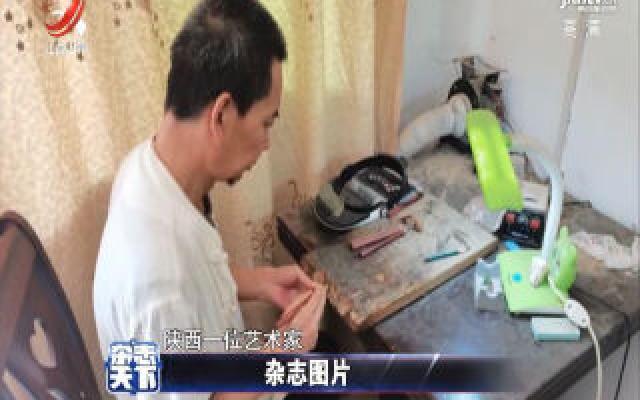 陕西:核桃上的绝活
