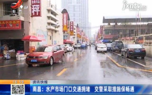 南昌:水产市场门口交通拥堵 交警采取措施保畅通