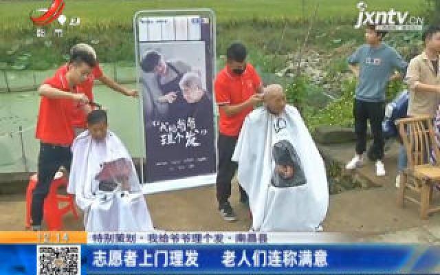 【特别策划·我给爷爷理个发】南昌县:志愿者上门理发 老人们连称满意