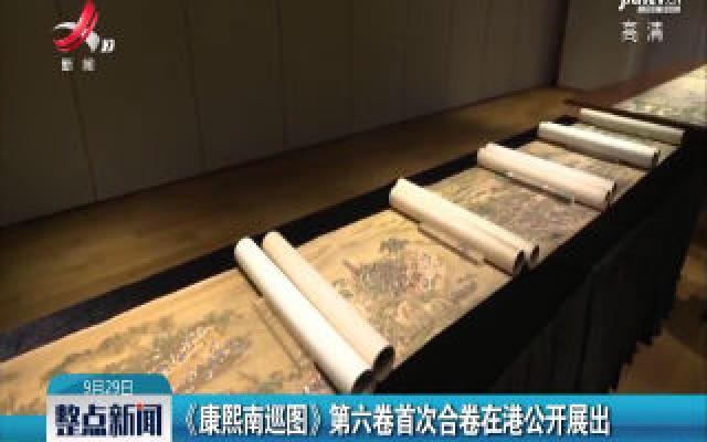 《康熙南巡图》第六卷首次合卷在港公开展出