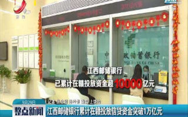 江西邮储银行累计在赣投放信贷资金突破1万亿元