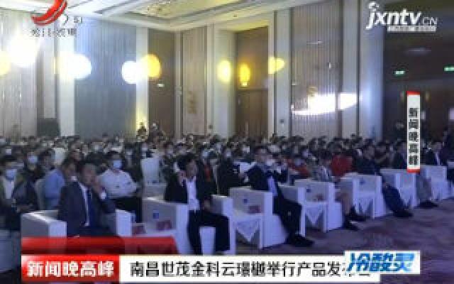 南昌世茂金科云璟樾举行产品发布会