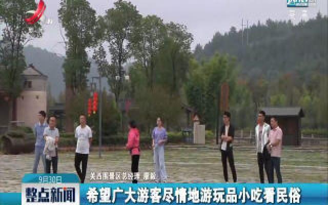 【长假将至】龙南关西围景区:精心布置营造节日氛围