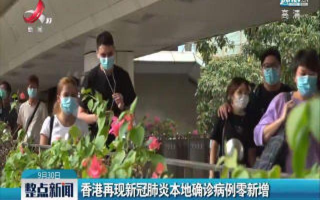 香港再现新冠肺炎本地确诊病例零新增