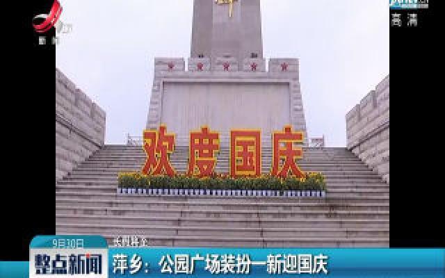 【长假将至】萍乡:公园广场装扮一新迎国庆