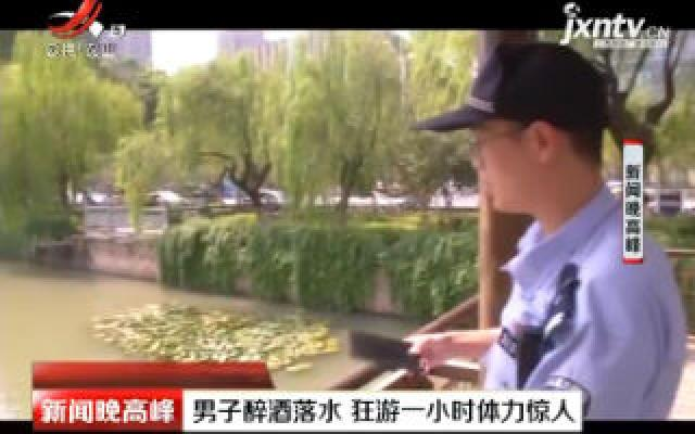 杭州:男子醉酒落水 狂游一小时体力惊人