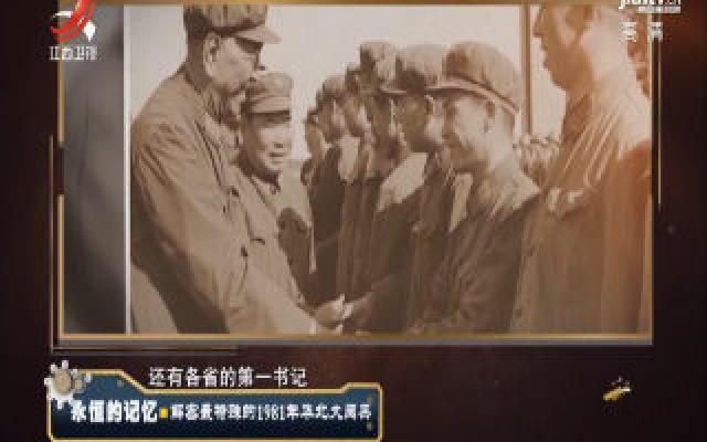 经典传奇20200930 永恒的记忆——解密最特殊的1981年华北大阅兵