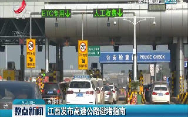 【长假将至】江西发布高速公路避堵指南