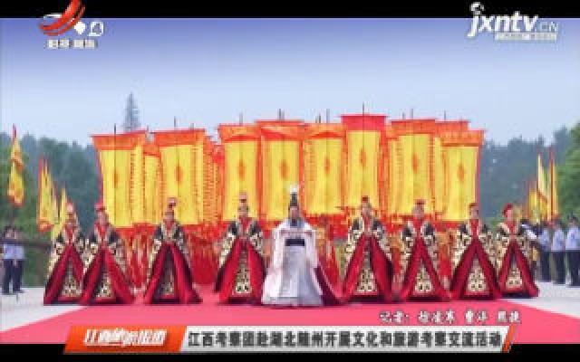江西考察团赴湖北随州开展文化和旅游考察交流活动