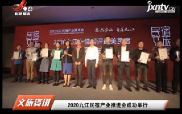 2020九江民宿产业推进会成功举行