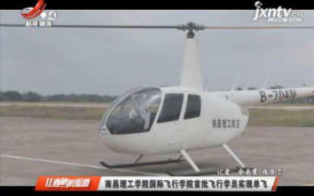 南昌理工学院国际飞行学院首批飞行学员实现单飞