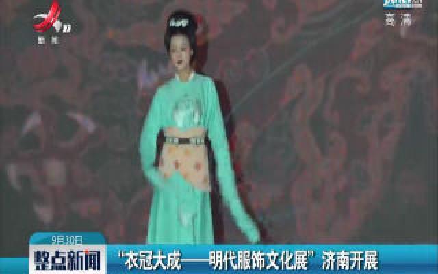 """""""衣冠大成——明代服饰文化展""""济南开展"""