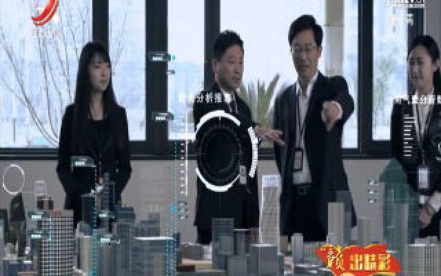 """社会传真20201003 科技创新 智联江西——国庆特别节目《""""赣""""出精彩》"""