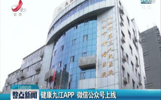 健康九江APP 微信公众号上线