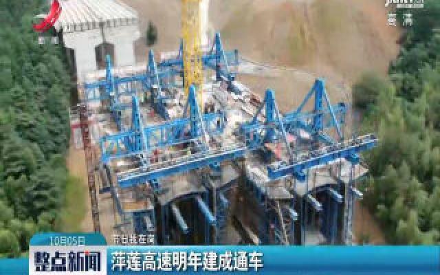 【节日我在岗】萍莲高速2021年建成通车