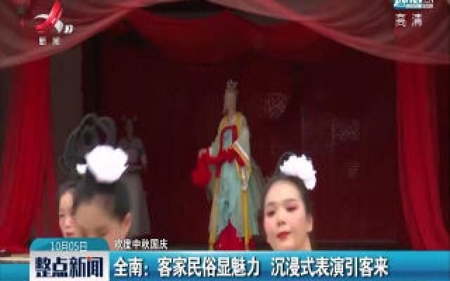 【欢度中秋国庆】全南:客家民俗显魅力 沉浸式表演引客来