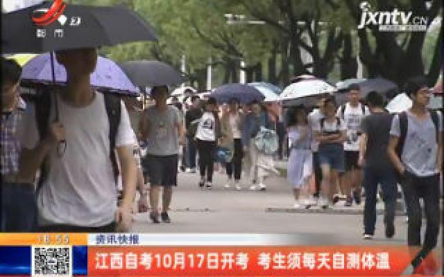 江西自考10月17日开考 考生须每天自测体温
