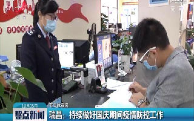 【节日我在岗】瑞昌:持续做好国庆期间疫情防控工作