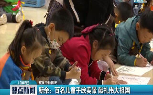 【欢度中秋国庆】新余:百名儿童手绘美景 献礼伟大祖国