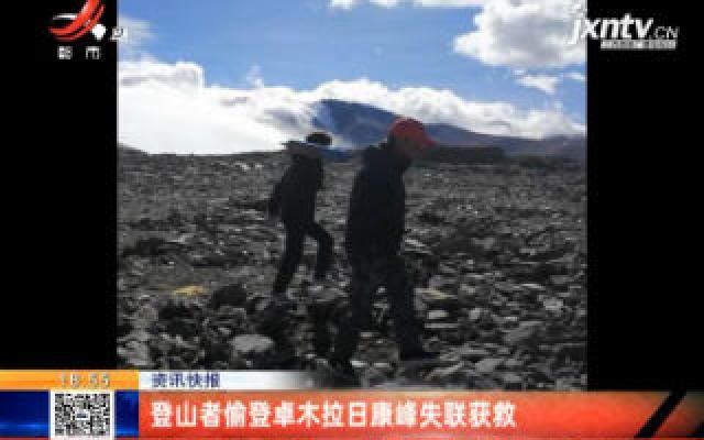 西藏:登山者偷登卓木拉日康峰失联获救