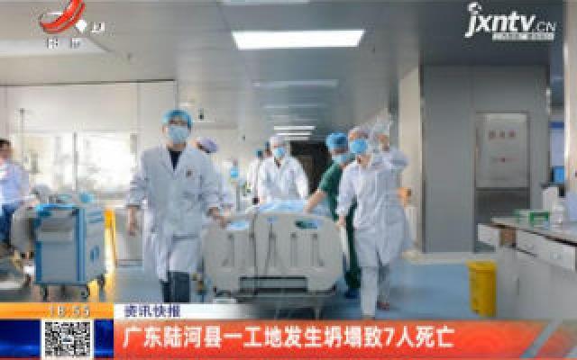 广东陆河县一工地发生坍塌致7人死亡