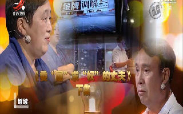 """金牌调解20201008 《委""""屈""""求""""权""""的丈夫》下集"""