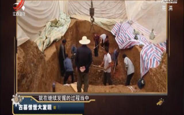 经典传奇20201009 古墓惊世大发现——独特葬俗背后的秘密