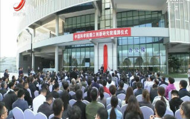 中科院赣江创新研究院在赣州揭牌成立 易炼红致辞 白春礼讲话