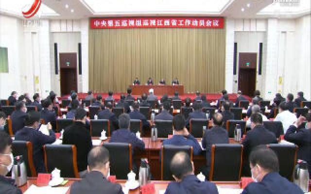 中央第五巡视组巡视江西省工作动员会召开