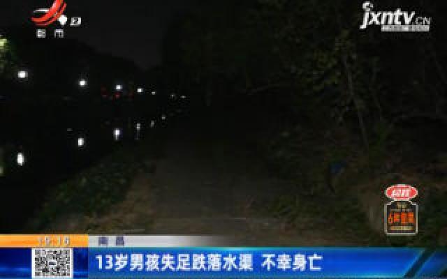 南昌:13岁男孩失足跌落水渠 不幸身亡