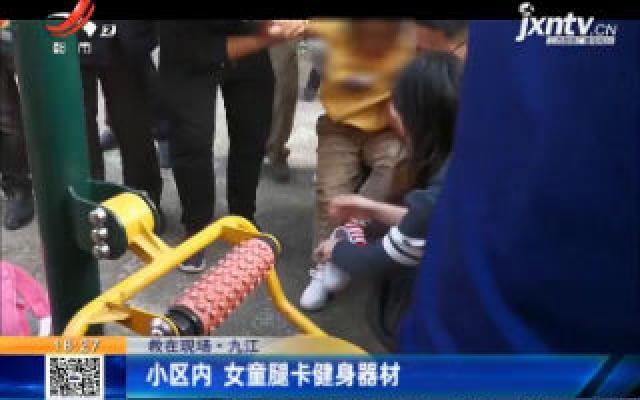 【救在现场】九江:小区内 女童腿卡健身器材