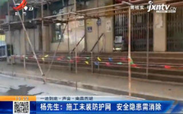 【一追到底·声音·南昌西湖】杨先生:施工未装防护网 安全隐患需消除