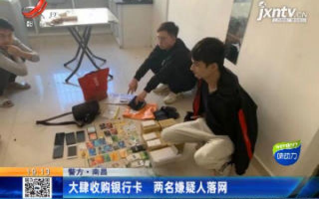 【警方】南昌:大肆收购银行卡 两名嫌疑人落网