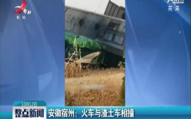 安徽宿州:火车与渣土车相撞