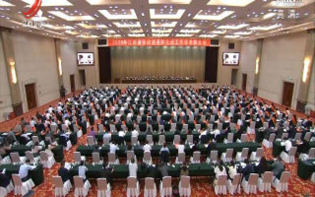 刘奇在2020年江西省劳动模范和先进工作者表彰大会上强调 大力弘扬劳模精神劳动精神工匠精神 汇聚推进高质量跨越式发展磅礴力量 易炼红主持