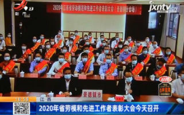 江西:2020年省劳模和先进工作者表彰大会10月12日召开