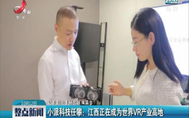 小派科技任攀:江西正在成为世界VR产业高地