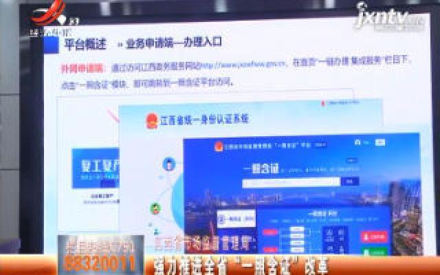 """江西省市场监督管理局:强力推进全省""""一照含证""""改革"""