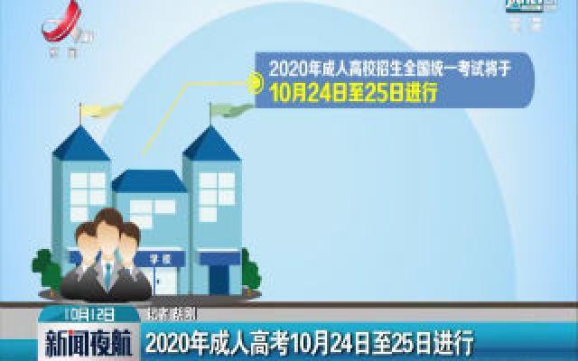 2020成人高考10月24日至25日进行
