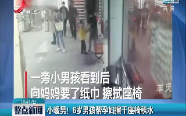 河南:小暖男!6岁男孩帮孕妇擦干座椅积水