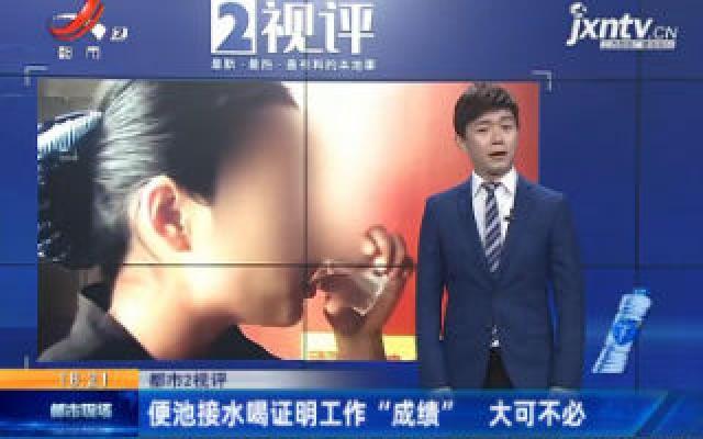 """【都市2视评】便池接水喝证明工作""""成绩"""" 大可不必"""