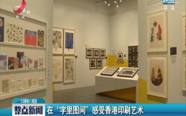 """在""""字里图间""""感受香港印刷艺术"""