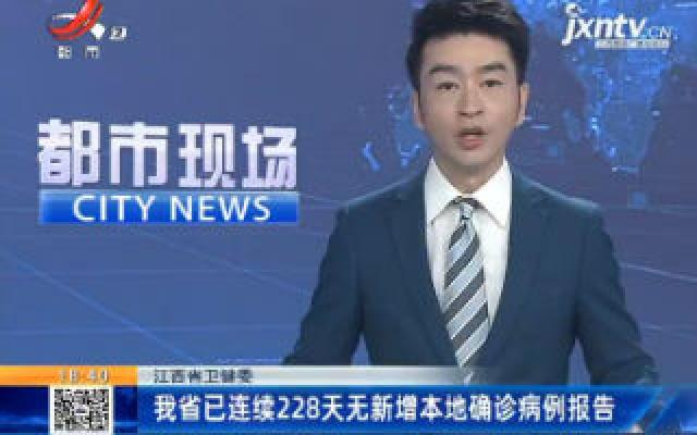 江西省卫健委:我省已连续228天无新增本地确诊病例报告
